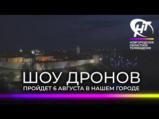 Новгородцы смогут увидеть шоу дронов
