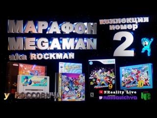 Продолжаем Марафон  Мегамэнов ! Rossovich в деле ! Игра Mega Man (Snes) День №4