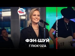 Глюк'oZa - Фэн-шуй (LIVE @ Авторадио)