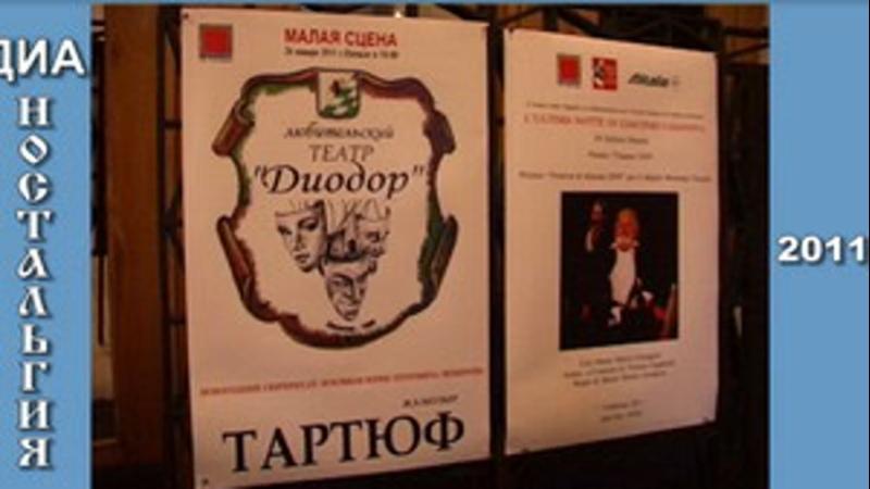 ДИА ностальгия Диодор в Москве