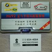 Копир для изготовления ключа HU92. BMW