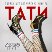 Тати - Связки металлических ключей (Astero Remix)