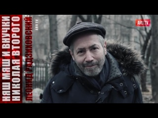 Прокурор Няш Няш Поклонская - потомок Николая 2! Леонид Радзиховский