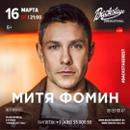 Персональный фотоальбом Мити Фомина