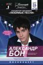 Бон Александр | Москва | 36