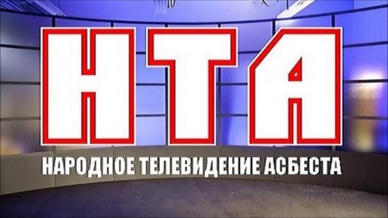 Разрушительный хапремонт в Асбесте!!! Министр ЖКХ Смирнов, гр. Суханов - ААААУУУ!!!