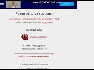 bandicam 2018-12-17 18-43-06-036