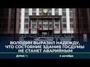 Володин выразил надежду, что состояние здания Госдумы не станет аварийным