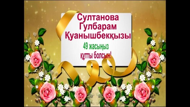Түркістан Сазды сәлем Султанова Гүлбарам Қуанышбекқызы