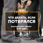 """Тренинг """"Что делать, если потерялся"""" для родителей с детьми 5-10 лет"""