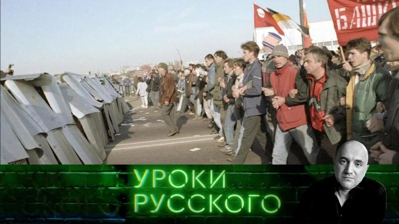 Захар Прилепин Уроки русского Урок №149 Черный октябрь 93 го 158 смертей во имя Ельцина