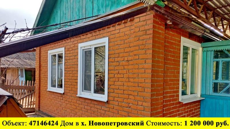 Купить дом в х Новопетровский Переезд в Краснодарский край