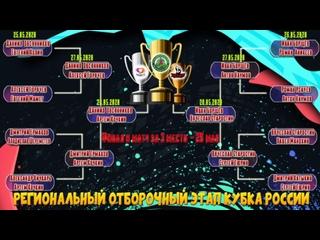 ПОЛУФИНАЛ! - РЕГИОНАЛЬНЫЙ ОТБОРОЧНЫЙ ЭТАП КУБКА РОССИИ