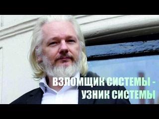 Джулиан Ассанж | ВЗЛОМЩИК СИСТЕМЫ - УЗНИК СИСТЕМЫ