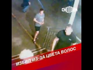 Житель Красноярска избил незнакомцев из-за цвета волос