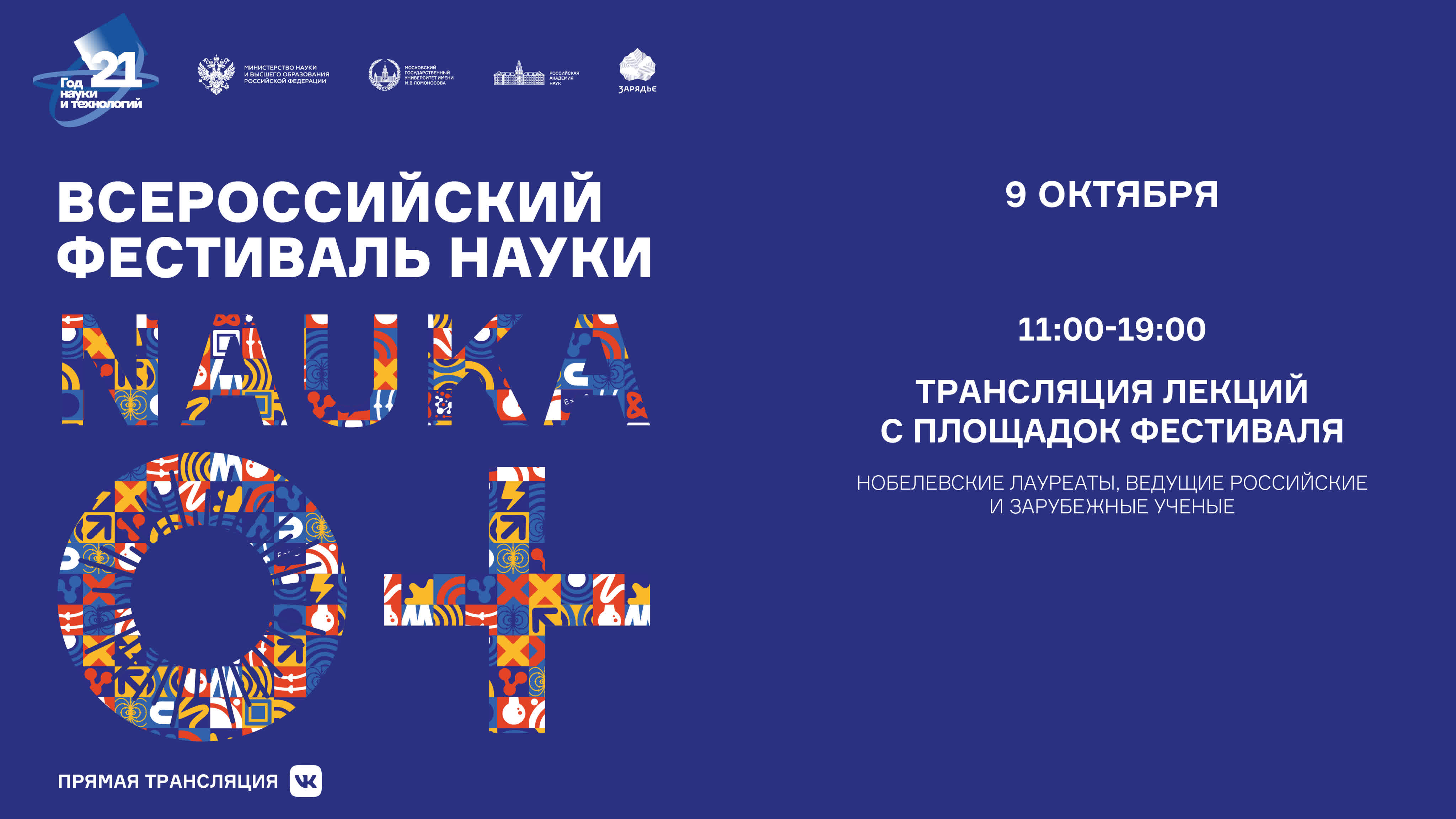 На выходных мы стали одной из главных площадок Всероссийского фестиваля науки NAUKA 0+: более 4 200 гостей пришли в Заповедное посольство, 1 200 000 просмотров у трансляций онлайн-программы.