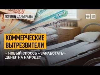 Коммерческие вытрезвители – новый способ «заработать» денег на народе?