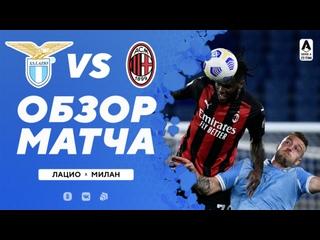 «Лацио» – «Милан». Обзор матча