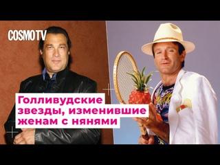 Cosmo TV: голливудские звезды, изменившие женам с нянями