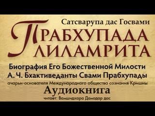 Прабхупада Лиламрита 08. НЬЮ-ДЕЛИ - ГЛАС ВОПИЮЩЕГО В ПУСТЫНЕ (аудиокнига)
