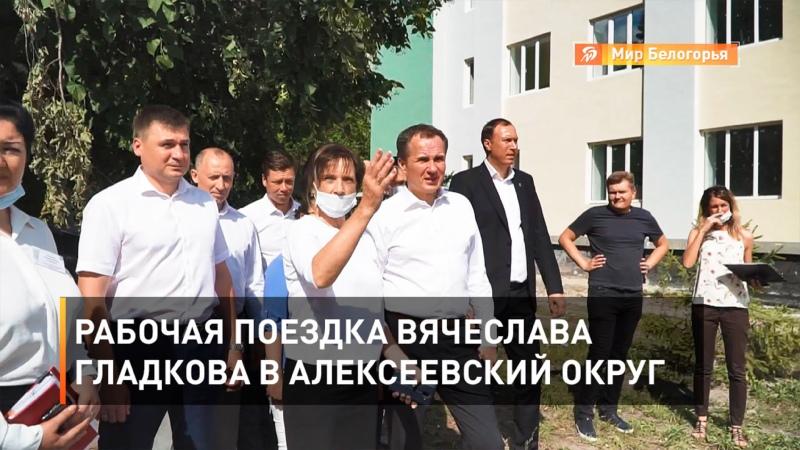 Рабочая поездка Вячеслава Гладкова в Алексеевский округ
