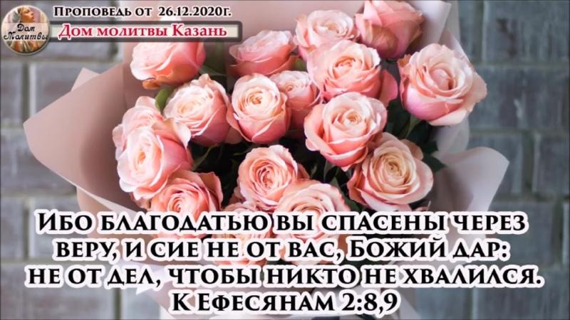 Проповедь от 26 12 2020г О греховности от Адама О попытках искушения Иисуса в пустыне