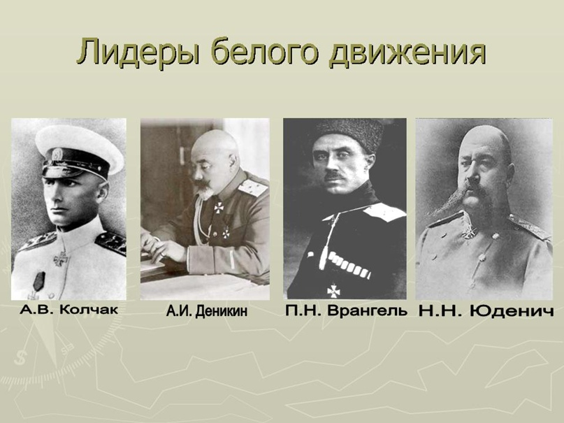 Гражданская война в России: социально-экономические причины поражения белого движения., изображение №7