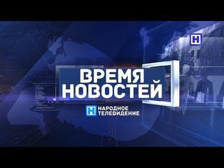 Программа «Время новостей» 27 июля 2021 г