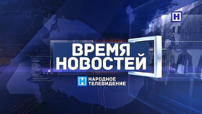 Программа Время новостей 23 июля 2021 г Итоги недели