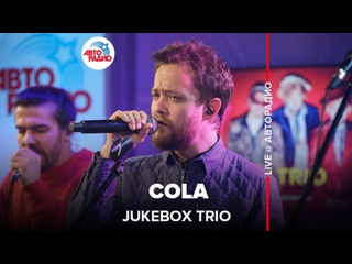 Jukebox Trio - Cola (CamelPhat  Elderbrook cover) LIVE @ Авторадио