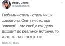 Синяк Игорь | Москва | 37