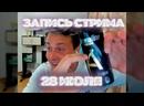 MAFANYA РУСИК ИКС 28.07 БОЛТОВНЯ, ХАКЕР ВК ЗАПИСЬ СТРИМА МАФАНЯ