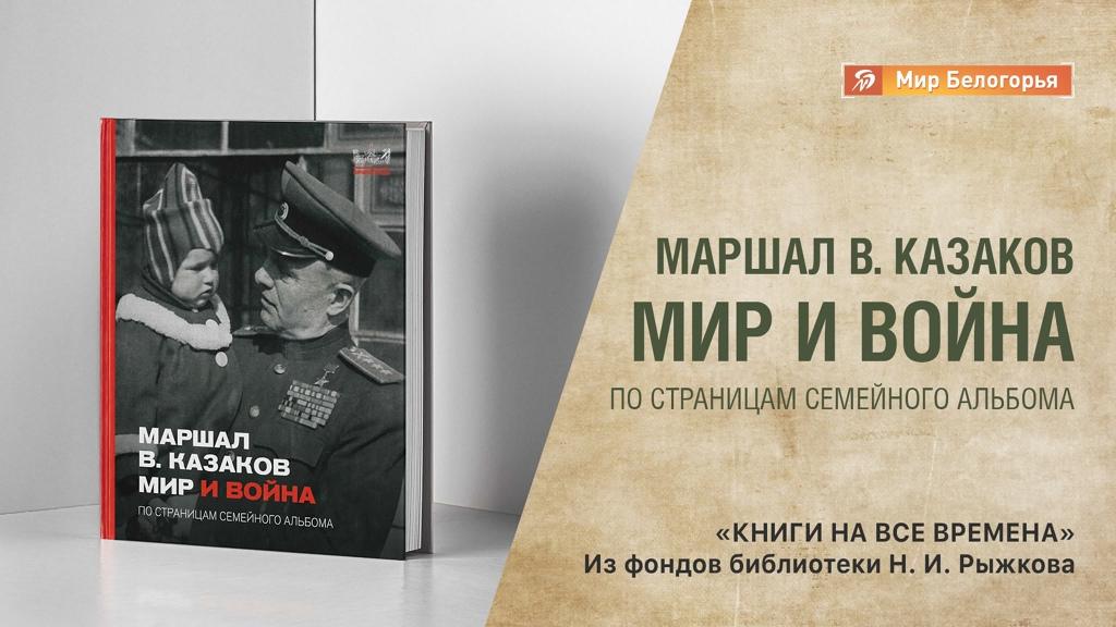 В марте 2002 года дети и внуки полководцев Великой Отечественной войны создали фонд памяти полководцев... [читать продолжение]