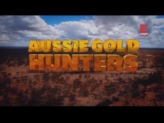 Австралийские золотоискатели 5 сезон 2 серия (2020)