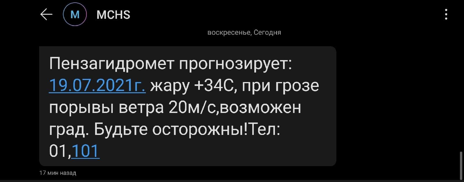 В Пензенской области ожидается 34-градусная жара