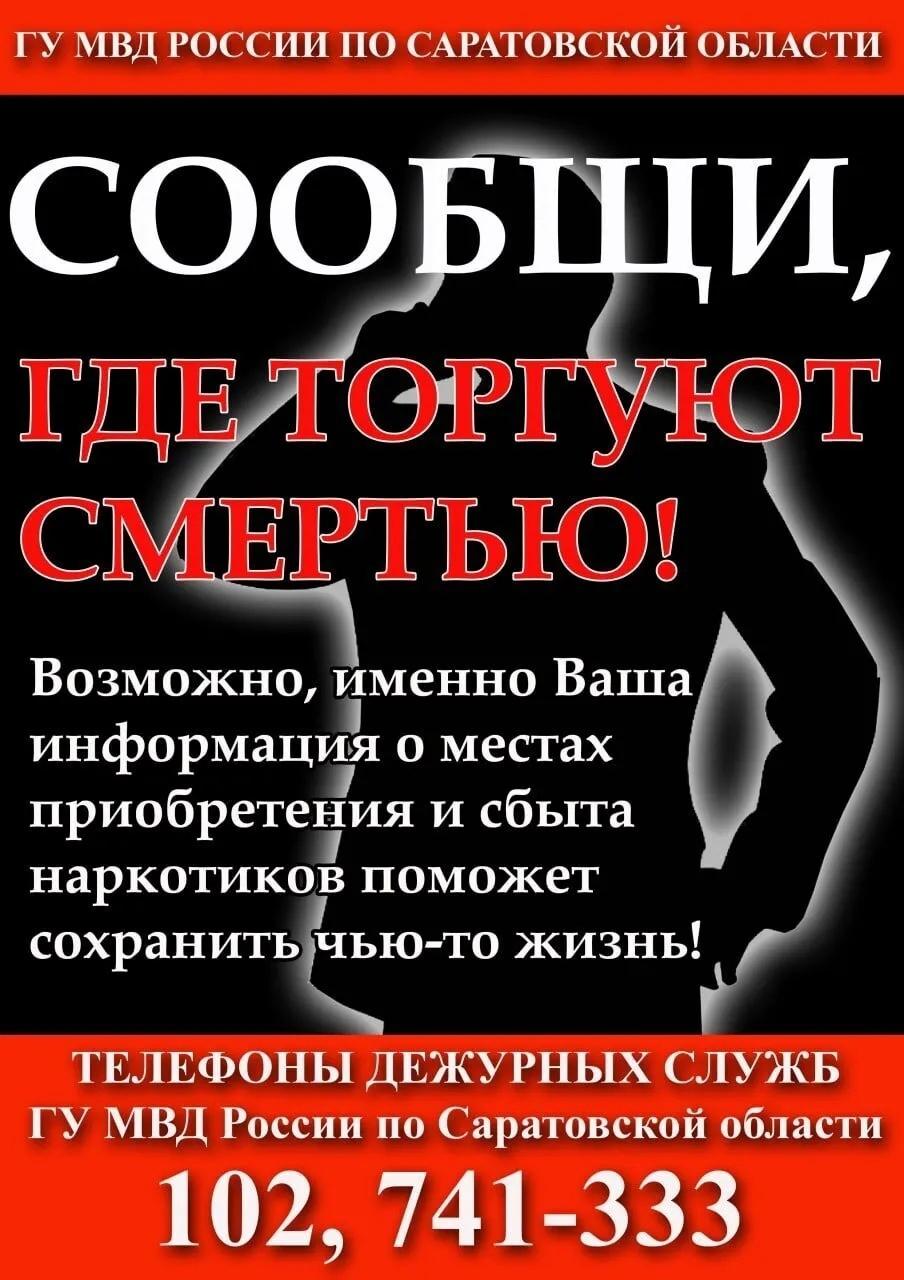 В Саратовской области продолжается акция «Сообщи, где торгуют смертью!»