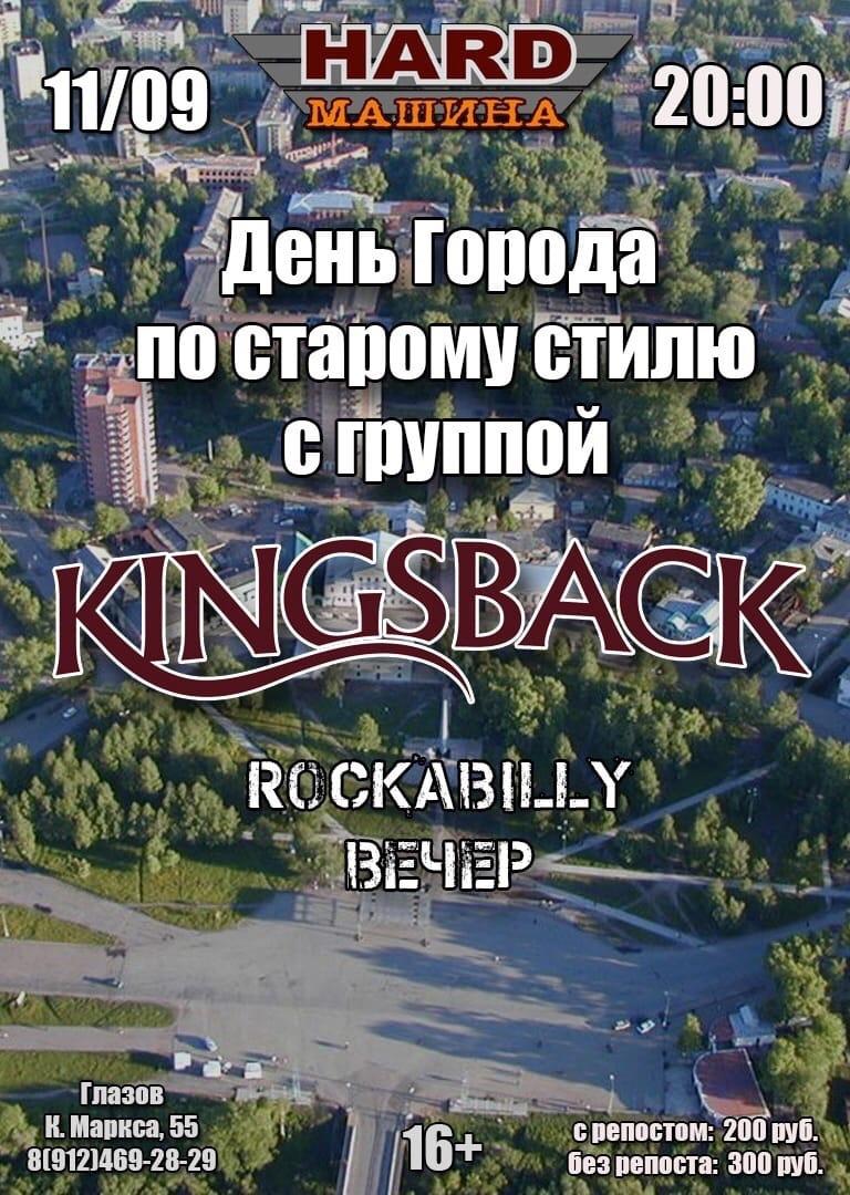 11.09 Kingsback в баре Hard Машина!