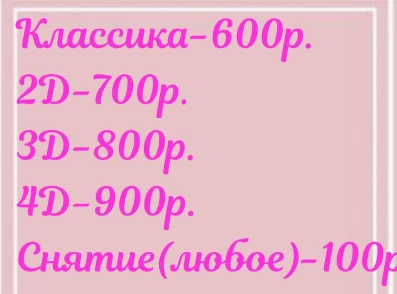 Классика-600р, 2D-700р, 3D-800р,   Объявления Орска и Новотроицка №28753
