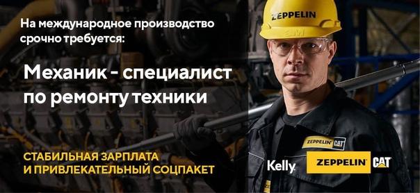 Работа в крупной международной компании: Механик. ...