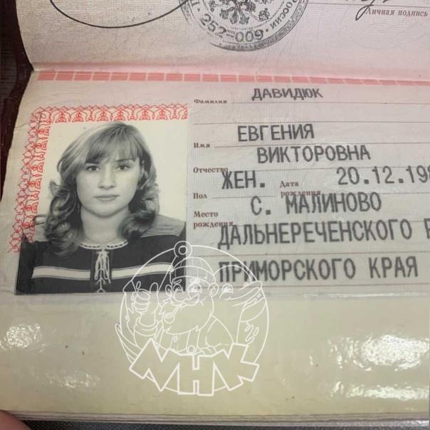 #отподписчика.Найден паспорт в магазине Летуаль п...