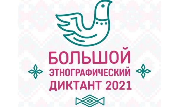 ❗Внимание❗📜С 3 по 7 ноября 2021 в России пройдет М...