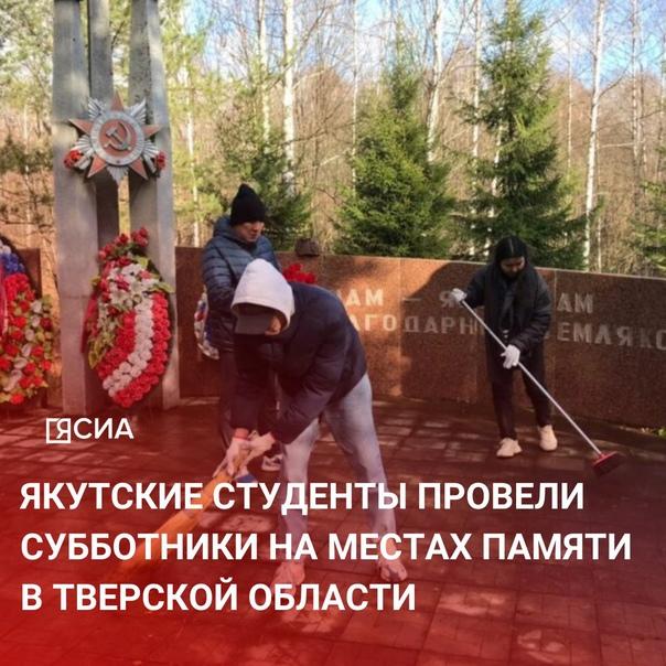 ♦️ В выходные дни якутские студенты московских вуз...