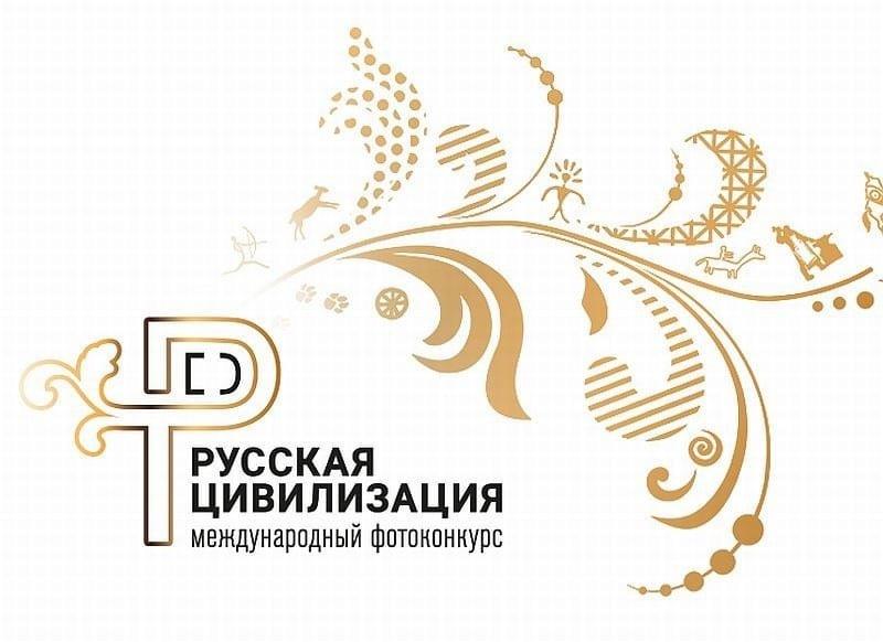 Стартовал приём заявок на V Международный фотоконкурс «Русская цивилизация»