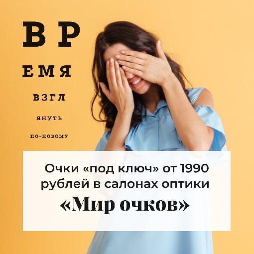 Очки «под ключ» за 1990 рублей в салонах оптики «М...