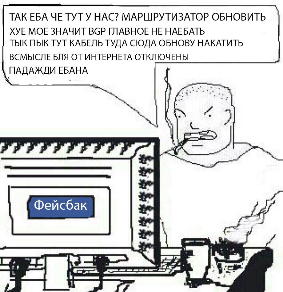 Как фейсбук падал
