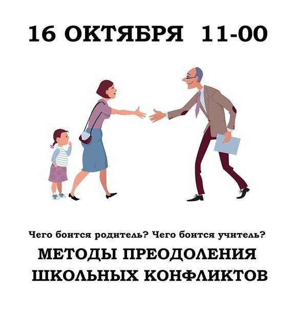16 октября в 11-00 в помещении городского обществе...