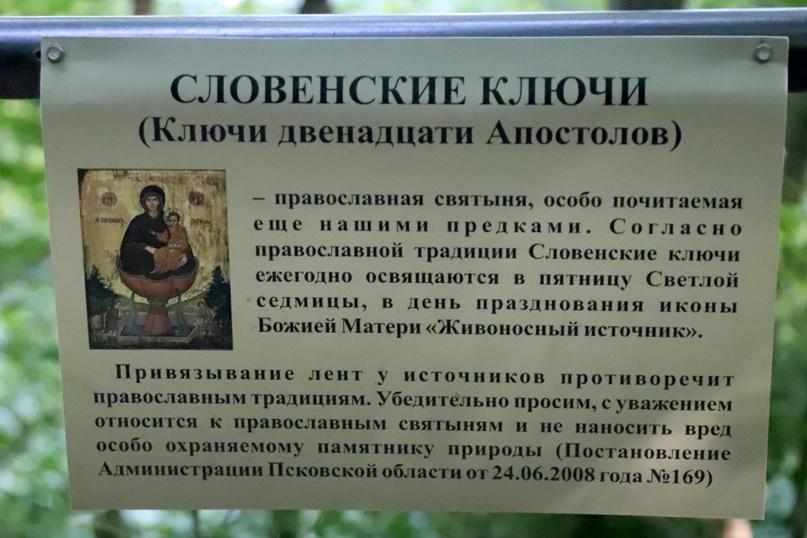Старый Изборск. Указатель на Словенские ключи