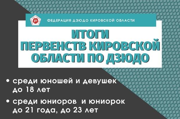 11 сентября в г. Кирово-Чепецке прошли три Первенс...
