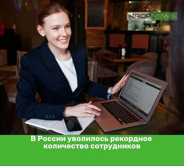 В России уволилось рекордное количество сотруднико...