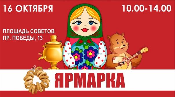 В субботу, 16 октября, на Площади Советов с 10.00 ...